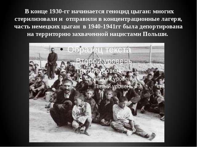 В конце 1930-гг начинается геноцид цыган: многих стерилизовали и отправили в...