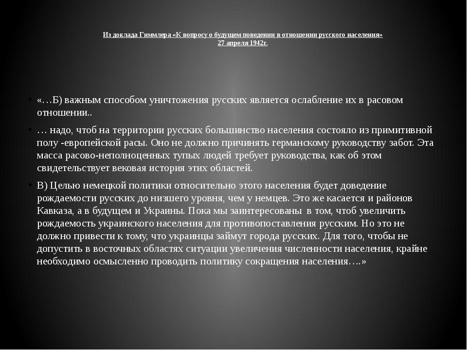 Из доклада Гиммлера «К вопросу о будущем поведении в отношении русского насе...