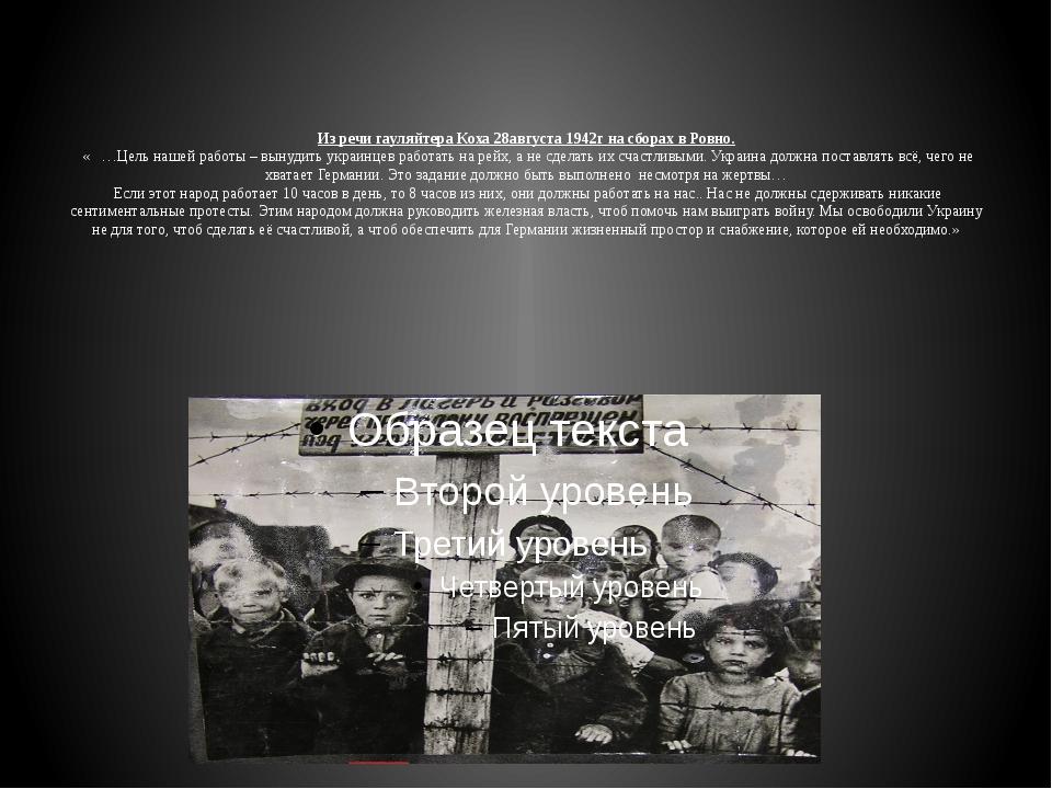 Из речи гауляйтера Коха 28августа 1942г на сборах в Ровно. « …Цель нашей раб...