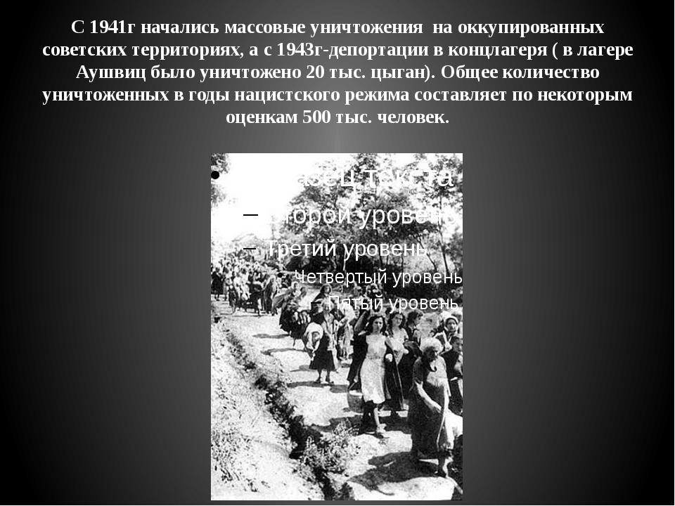 С 1941г начались массовые уничтожения на оккупированных советских территориях...