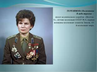 ТЕРЕШКОВА Валентина Владимировна – пилот космического корабля «Восток-6», лёт