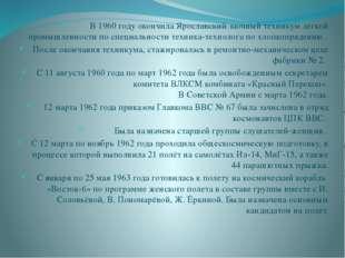 В 1960 году окончила Ярославский заочный техникум лёгкой промышленности по сп