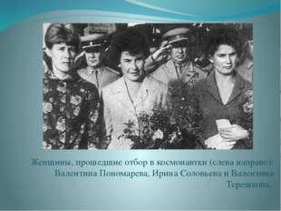 Женщины, прошедшие отбор в космонавтки (слева направо): Валентина Пономарева,