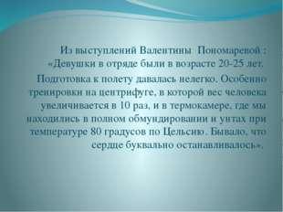 Из выступлений Валентины Пономаревой: «Девушки в отряде были в возрасте 20