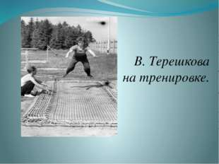 В. Терешкова на тренировке.