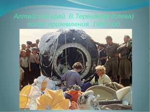 Алтайский край. В.Терешкова (слева) после приземления. 1963 год