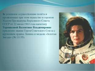 За успешное осуществление полёта и проявленные при этом мужество и героизм У