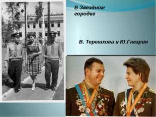 В Звездном городке В. Терешкова и Ю.Гагарин