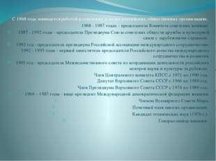 С 1968 года занимается работой в советских, а позже российских, общественных