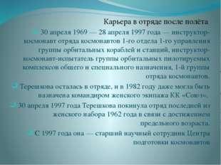 Карьера в отряде после полёта 30 апреля 1969 — 28 апреля 1997 года — инструкт