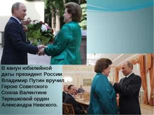 В канун юбилейной даты президент России Владимир Путин вручил Герою Советско
