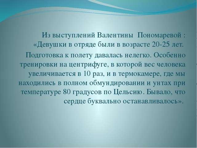 Из выступлений Валентины Пономаревой: «Девушки в отряде были в возрасте 20...