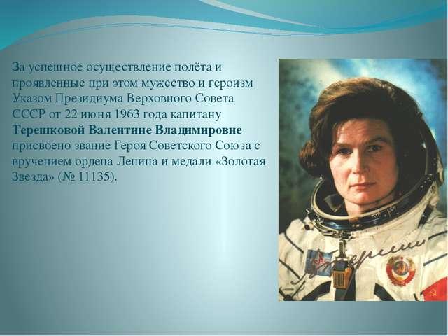 За успешное осуществление полёта и проявленные при этом мужество и героизм У...