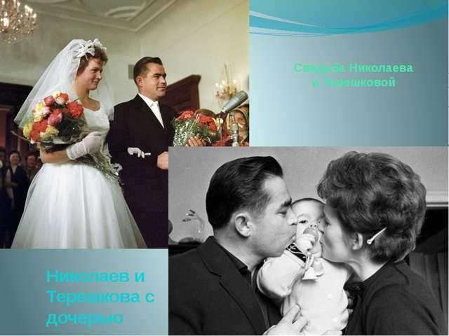 Свадьба Николаева и Терешковой Николаев и Терешкова с дочерью