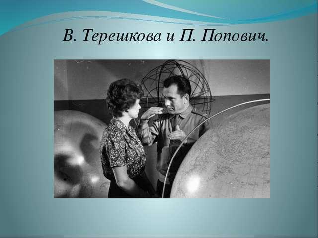 В. Терешкова и П. Попович.