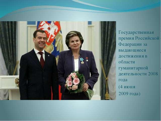 Государственная премия Российской Федерации за выдающиеся достижения в облас...