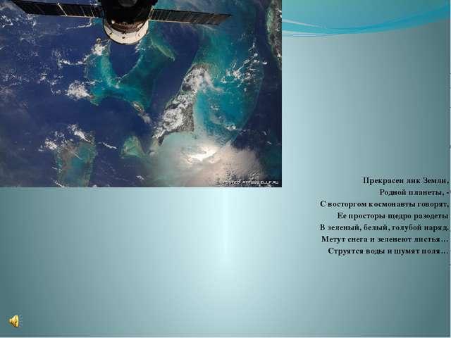 Прекрасен лик Земли, Родной планеты, - С восторгом космонавты говорят, Ее пр...