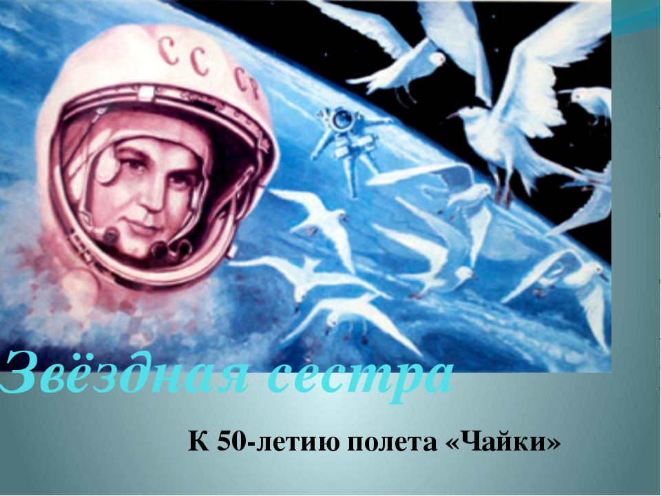 Звёздная сестра К 50-летию полета «Чайки»