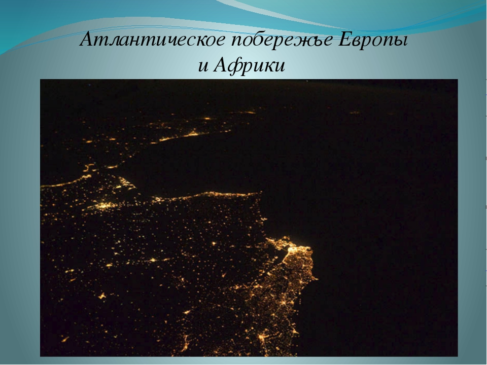 Атлантическое побережье Европы и Африки