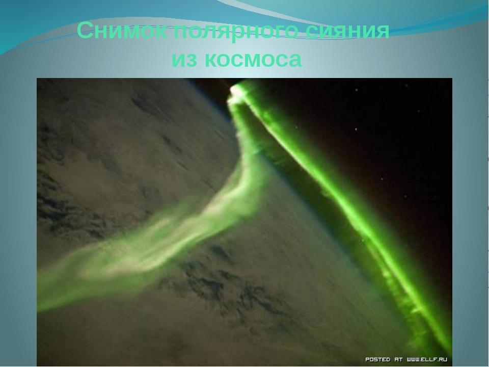 Снимок полярного сияния из космоса