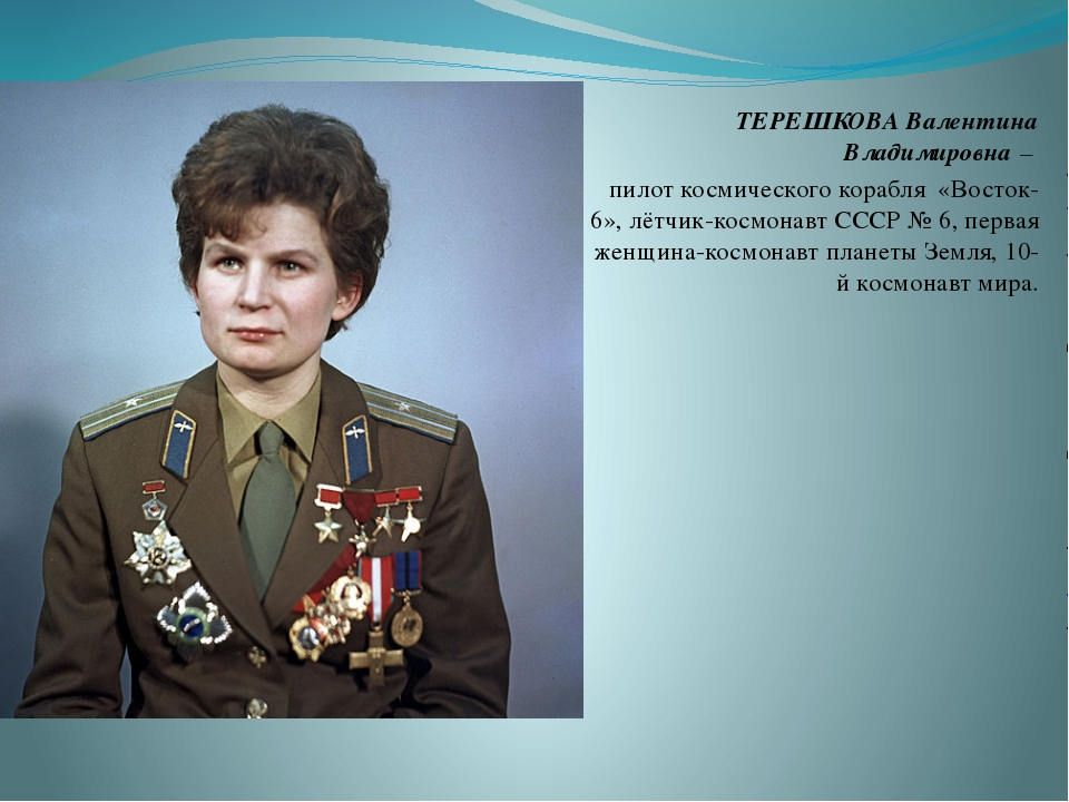 ТЕРЕШКОВА Валентина Владимировна – пилот космического корабля «Восток-6», лёт...