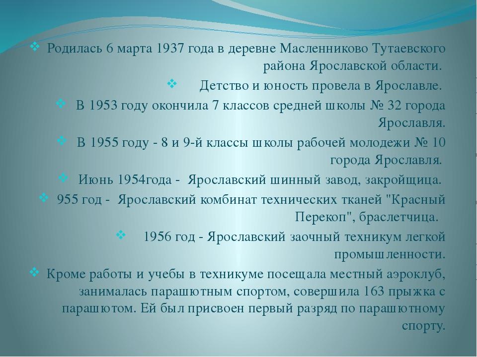 Родилась 6 марта 1937 года в деревне Масленниково Тутаевского района Ярославс...