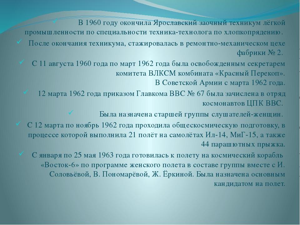 В 1960 году окончила Ярославский заочный техникум лёгкой промышленности по сп...