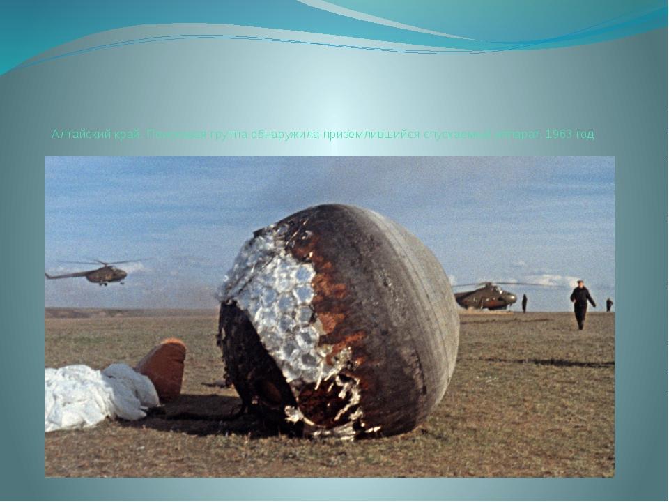 Алтайский край. Поисковая группа обнаружила приземлившийся спускаемый аппарат...