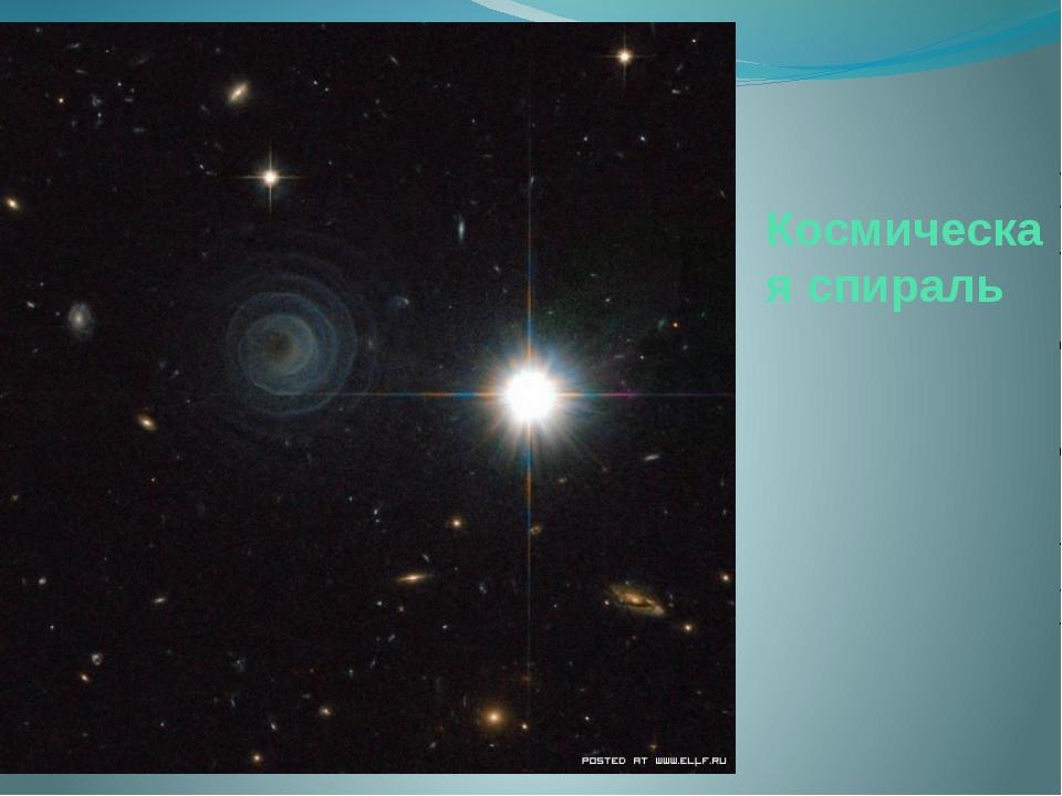 Космическая спираль