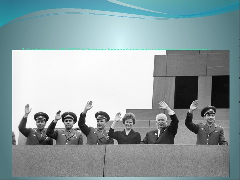 1-й секретарь ЦК КПСС Н.Хрущев (второй справа) и летчики-космонавты Г.Титов,...