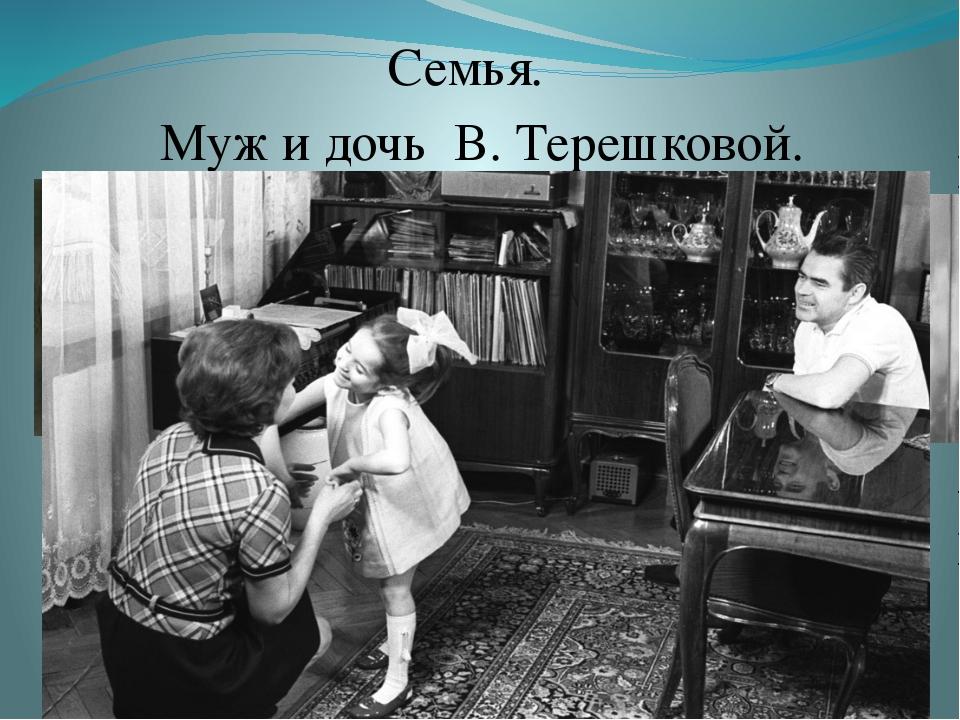 Семья. Муж и дочь В. Терешковой.