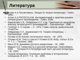 Литература Асоян А.А.Пролегомены. Лекции по теории литературы – Омск, 1995. А