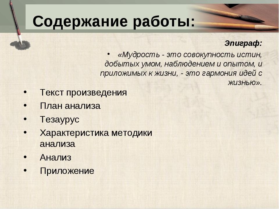 Содержание работы: Эпиграф: «Мудрость - это совокупность истин, добытых умом,...