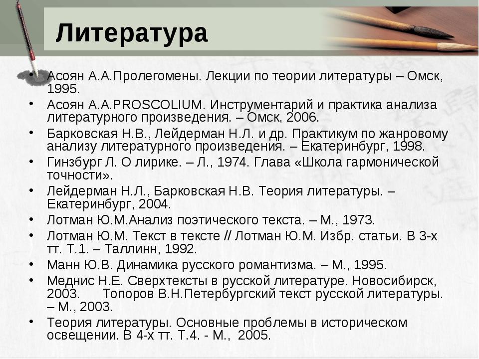 Литература Асоян А.А.Пролегомены. Лекции по теории литературы – Омск, 1995. А...