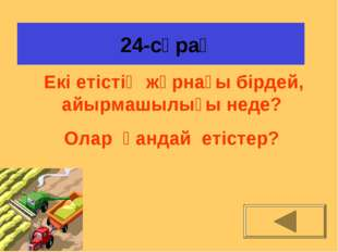 24-сұрақ Екі етістің жұрнағы бірдей, айырмашылығы неде? Олар қандай етістер?