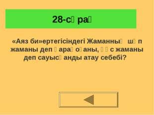 28-сұрақ «Аяз би»ертегісіндегі Жаманның шөп жаманы деп қарақоғаны, құс жаман