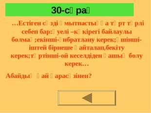 30-сұрақ …Естіген сөзді ұмытпастыққа төрт түрлі себеп бар:әуелі –көкірегі ба