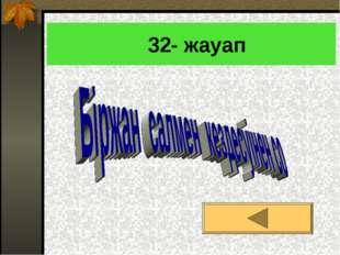 32- жауап