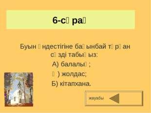6-сұрақ Буын үндестігіне бағынбай тұрған сөзді табыңыз: А) балалық; Ә) жолдас