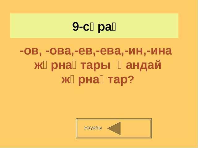 9-сұрақ -ов, -ова,-ев,-ева,-ин,-ина жұрнақтары қандай жұрнақтар? жауабы