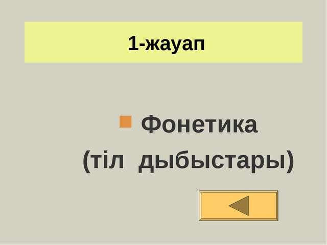 1-жауап Фонетика (тіл дыбыстары)