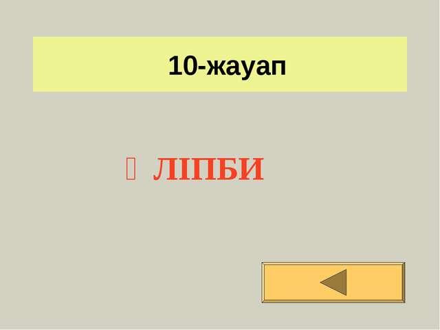 10-жауап ӘЛІПБИ