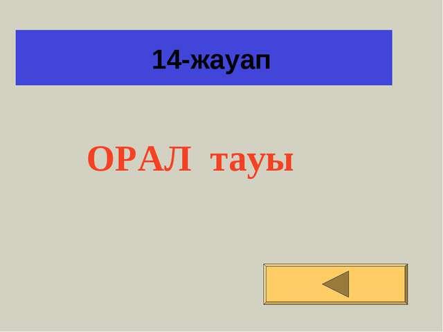 14-жауап ОРАЛ тауы