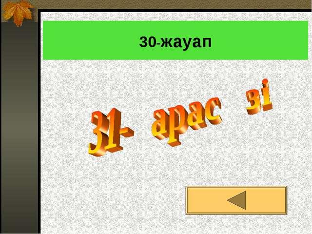 30-жауап