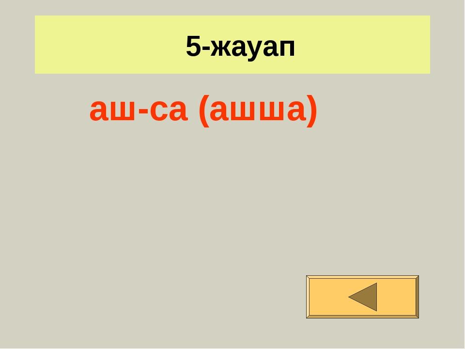 5-жауап аш-са (ашша)