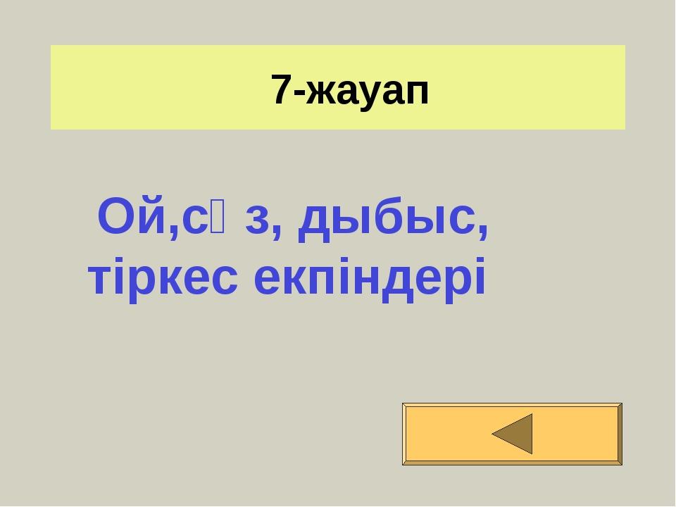 7-жауап Ой,сөз, дыбыс, тіркес екпіндері