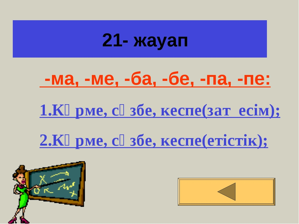 21- жауап -ма, -ме, -ба, -бе, -па, -пе: 1.Көрме, сүзбе, кеспе(зат есім); 2.К...