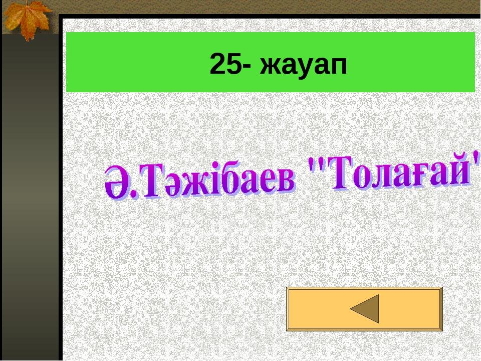 25- жауап