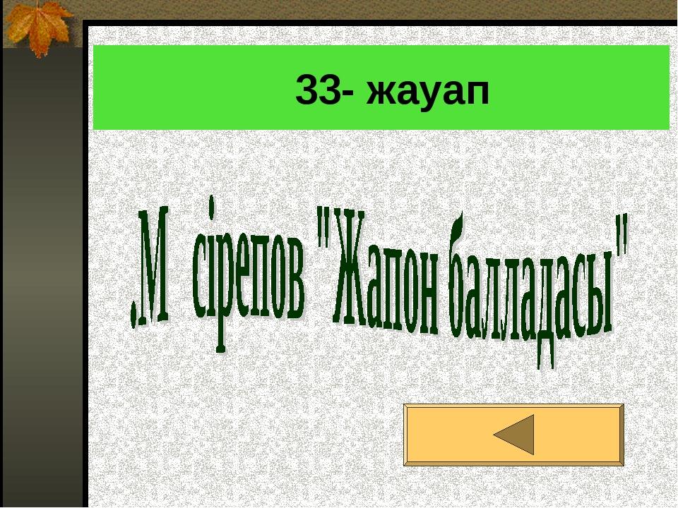 33- жауап