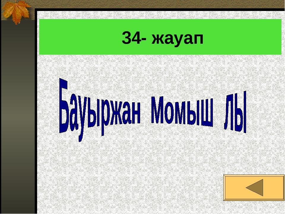34- жауап